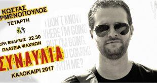 Ο ανερχόμενος καλλιτέχνης Κώστας Αρμενόπουλος που έγινε γνωστός και αγαπήθηκε μέσα από το You Tube με χιλιάδες followers έρχεται στην πρώτη του συναυλία!