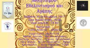 Μπέσυ Αργυράκη, Κώστας Βουτσάς, Λευτέρης Πανταζής, Βάνα Μπάρμπα στο 1ο Φεστιβάλ Τέχνης, Πολιτισμού & Αγάπης από το Καλλιτεχνόραμα Γλυφάδας