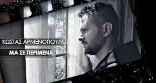 «Μα σε περίμενα», το νέο τραγούδι του Κώστα Αρμενόπουλου που μέσα σε ένα μήνα «σαρώνει» στο You Tube