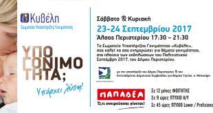 To Σωματείο Υποστήριξης Γονιμότητας «Κυβέλη» στο Άλσος Περιστερίου θα ενημερώσει το Κοινό για τα προβλήματα Υπογονιμότητας
