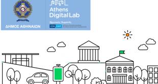 Athens Digital Lab: Ανοικτός διαγωνισμός για νέα applications που θα βελτιώσουν την Ποιότητα Ζωής στην Πόλη