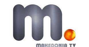 ΑΠΟΚΛΕΙΣΤΙΚΟ: Ώρες αγωνίας για δεκάδες εργαζόμενους στο Mακεδονία tv – «Κανείς δεν μας έχει πει από την διοίκηση ότι το κανάλι «κλείνει», μαθαίνουμε τα νέα από το internet. Πώς θα αφήσουν τόσες οικογένειες στον δρόμο;»