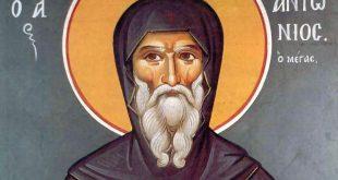 Άγιος Αντώνιος ο Προστάτης Των Τρελών – Ο πρώτος Μοναχός Ασκητής του Χριστιανισμού – Γιορτάζει Σήμερα 17 Ιανουαρίου