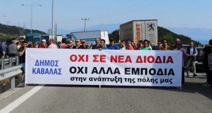 Οι βουλευτές του ΣΥΡΙΖΑ Καβάλας ενώνουν τις φωνές τους με την Κοινωνία της Πόλης κατά των «καταστροφικών» διοδίων – Σήμερα το μεγάλο Συλλαλητήριο στην Πόλη