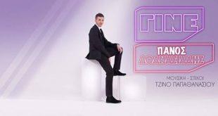 Ντεμπούτο για τον πολλά υποσχόμενο νέο τραγουδιστή Πάνο Αθανασιάδη με το πρώτο του single με τίτλο «ΓΙΝΕ»