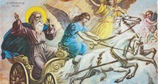 Προφήτης Ηλίας, ο μέγιστος Προφήτης των Προφητών – Προείπε την έλευση του Χριστού στην Γη 816 χρόνια πριν γεννηθεί – Ανελήφθη στο ουρανό με πύρινο άρμα – Γιορτάζει Σήμερα 20 Ιουλίου