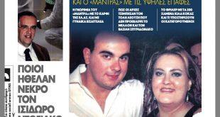 Στην Εφημερίδα ΜΠΑΜ που κυκλοφορεί: Νέες αποκαλύψεις για το καρτέλ της κόκας