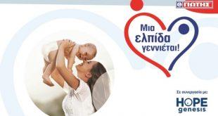 Η εταιρεία «Γιώτης» καλύπτει όλα τα έξοδα των γυναικών που θέλουν να γίνουν μητέρες σε 86 χωριά της Ελλάδας!