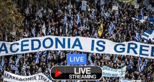 Δείτε LIVE εικόνα από το Συλλαλητήριο στο Σύνταγμα για τη Μακεδονία