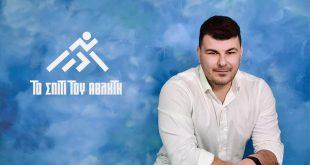 Κ.Βουρδάνος υποψ. δημ. συμβ. «Αλλάζουμε»: «Θέλουμε να κάνουμε την Χαλκίδα νούμερο ένα αθλητικό τουριστικό προορισμό»