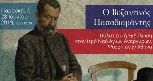Μεγάλη εκδήλωση του Πάρι Αμοργινού αφιερωμένη στον Παπαδιαμάντη – Το σπίτι του «Αγίου των ελληνικών γραμμάτων» γίνεται κέντρο πνευματικών δράσεων