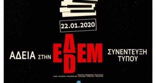 Συνέντευξη τύπου των Ελλήνων δημιουργών της μουσικής για την συγκρότηση της ΕΔΕΜ (πνευματικά δικαιώματα καλλιτεχνών)