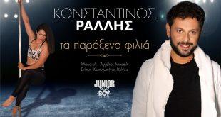"""Το νέο Video clip του Κωνσταντίνου Ράλλη """"Τα Παράξενα Φιλιά"""" με την προπονήτρια Pole dancing ανεβάζουν την θερμοκρασία στα ύψη!"""