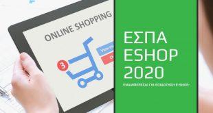 Πώς να φτιάξεις το δικό σου e-shop με χρηματοδότηση 100% έως 5.000€
