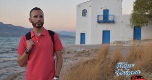 "H οδοιπορική εκπομπή ""Πάμε Τσάρκα"" ξεκινάει να προβάλλεται σε Ανατολική Μακεδονία & Θράκη μέσα από το Ena Channel"