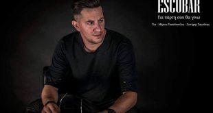 Σωτήρης Σαμπάνης: Στα νύχια ακόρεστης κούγκαρ