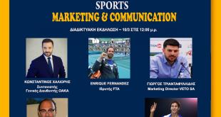 Δωρεάν Σεμινάριο από το ΙΕΚ ΑΛΦΑ Γλυφάδας με διάσημους καλεσμένους με θέμα Sports Marketing & Communication