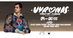 To 1o street art festival του δήμου Βύρωνα αφιερωμένο στον Λόρδο Βύρωνα είναι γεγονός